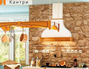 Кухонные вытяжки в стиле Кантри